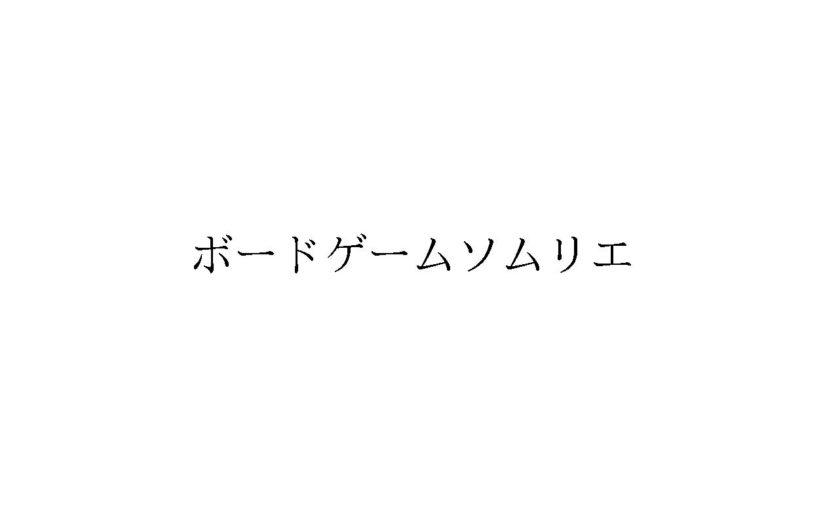 ボードゲームソムリエ 松永 直樹 様
